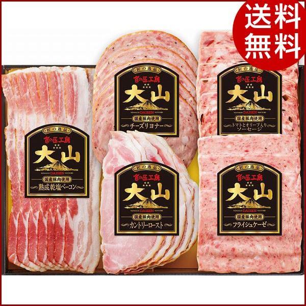 お中元 ハム 大山ハム2020年DLG金賞受賞セット DLG-38G 鳥取県 ギフト ...