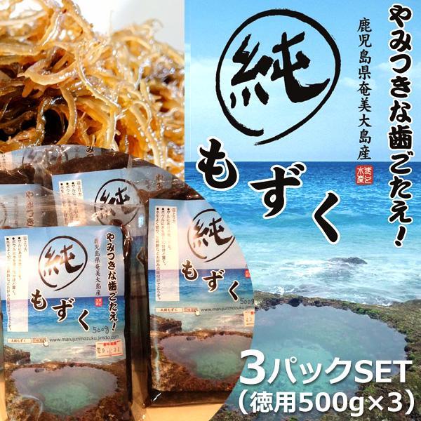 丸純もずく 奄美大島産 塩もずく(500g)×3パック入り 100%天然もずく 数量限定 お取り寄せ 送料無料
