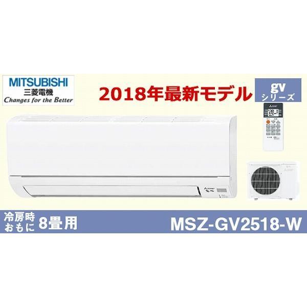 三菱電機 (MITSUBISHI) エアコンGVシリーズ 【MSZ-GV2518-W】 霧ヶ峰 2018年モデル (8畳程度) ホワイト|elehome