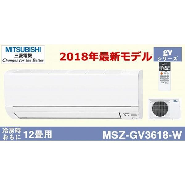 三菱電機 (MITSUBISHI) エアコンGVシリーズ 【MSZ-GV3618-W】 霧ヶ峰 2018年モデル (12畳程度) ホワイト|elehome