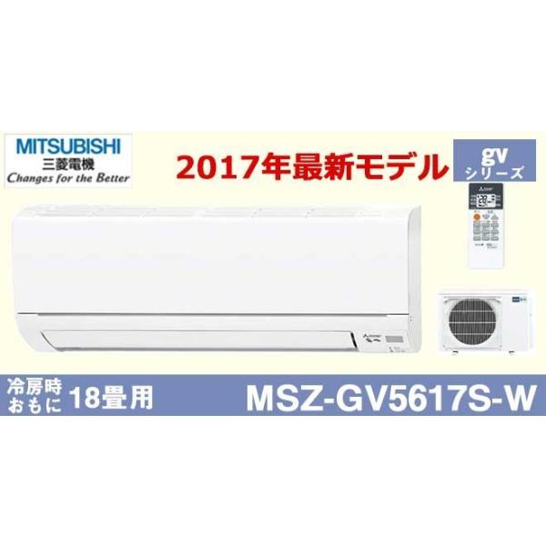 三菱電機(MITSUBISHI)エアコンGVシリーズ2017年度モデル『MSZ-GV5617S-W』 (18畳程度)|elehome