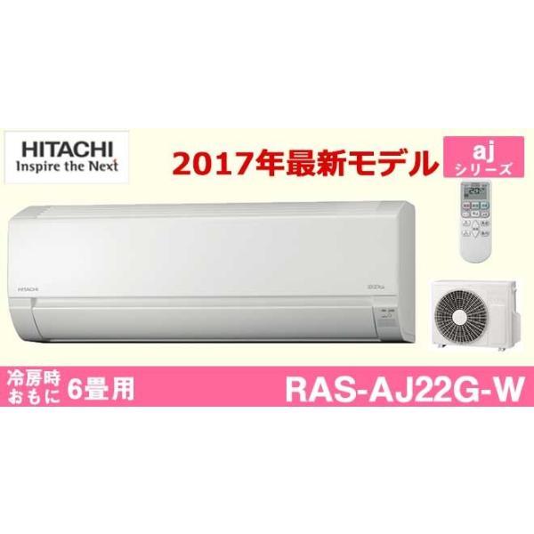 送料無料 工事対応可能 日立(HITACHI)2017年 モデルエアコンAJシリーズ 『RAS-AJ22G-W』白くまくん  (6畳程度)|elehome