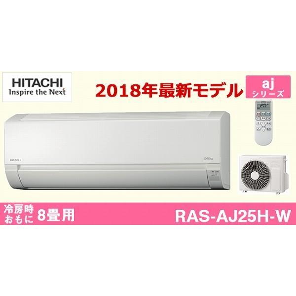 日立 (HITACHI) エアコンAJシリーズ 【RAS-AJ25H-W】 白くまくん 2018年モデル (8畳程度) ホワイト|elehome