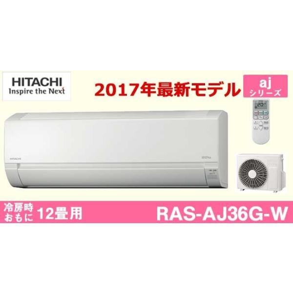 日立(HITACHI)エアコンAJシリーズ 『RAS-AJ36G-W』白くまくん 2017年モデル (12畳程度)|elehome