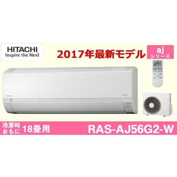 日立(HITACHI)エアコンAJシリーズ 『RAS-AJ56G2-W』白くまくん 2017年モデル (18畳程度 200V)|elehome