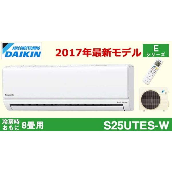 ダイキン(DAIKIN)エアコンEシリーズ『S25UTES-W』 2017年度モデル(8畳程度)|elehome