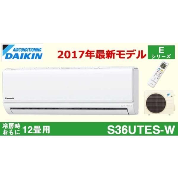 ダイキン(DAIKIN)エアコンEシリーズ『S36UTES-W』 2017年度モデル(12畳程度) elehome