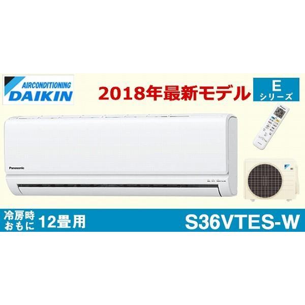ダイキン (DAIKIN) エアコンEシリーズ 【S36VTES-W】 2018年モデル (12畳程度) ホワイト elehome