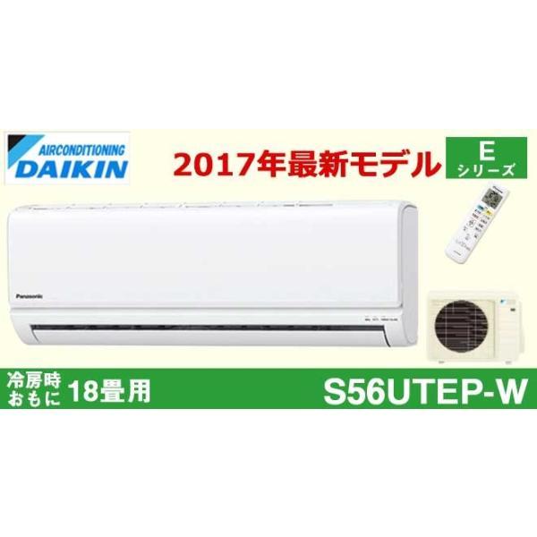 ダイキン(DAIKIN)エアコンEシリーズ『S56UTEP-W』 2017年度モデル(18畳程度)|elehome