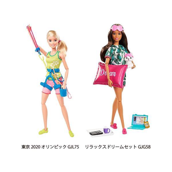 【どちらか1体です】 限定商品 マテル バービー Barbie 東京2020オリンピック GJL75 Barbie リラックスドリームセット GJG58 バービー人形 レア ドール 送料無料