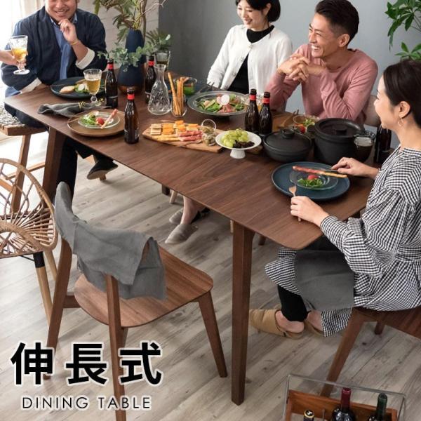 テーブル ダイニングテーブル 伸縮 天然木 机 4人掛け 6人掛け 食卓 エクステンション テーブル リビング  ウォールナット 折りたたみ 家具 来客 北欧 おしゃれ|elements