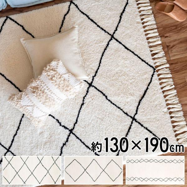 ラグマット ベニオワレン風 約130cmx190cm カーペット ラグカーペット 長方形 メッシュ モデル着用 注目アイテム シンプル 西海岸 北欧 ラグ 新商品!新型 絨毯