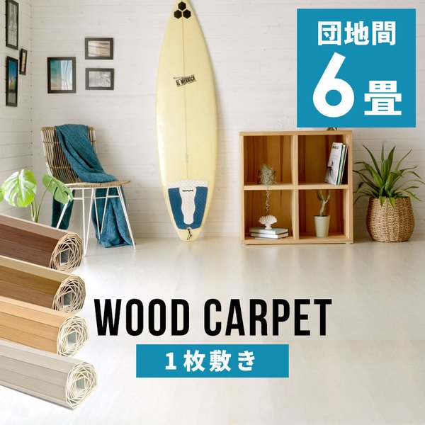 ウッドカーペット 6畳 団地間 243×345cm フローリングカーペット 軽量 DIY 簡単 敷くだけ 床材 リフォーム 1梱包|elements