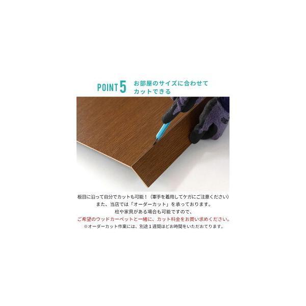 ウッドカーペット 6畳 団地間 243×345cm フローリングカーペット 軽量 DIY 簡単 敷くだけ 床材 リフォーム 1梱包|elements|17