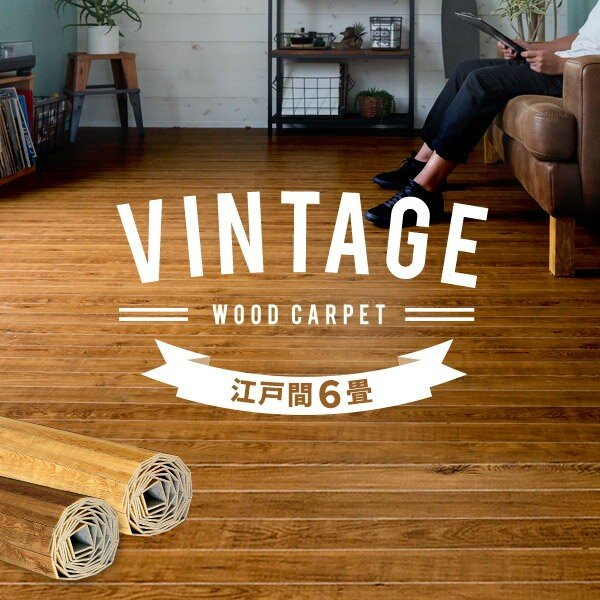 ウッドカーペット 6畳 江戸間 260×350cm 床材 フローリングカーペット DIY 簡単 敷くだけ 特殊エンボス加工 ヴィンテージ 1梱包 elements