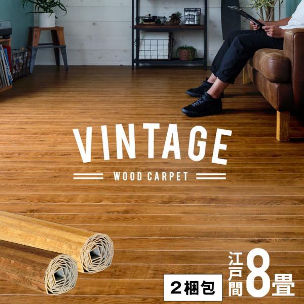 ウッドカーペット 8畳 江戸間 350×350cm フローリングカーペット 床材 DIY 簡単 敷くだけ 特殊エンボス加工 ヴィンテージ 2梱包