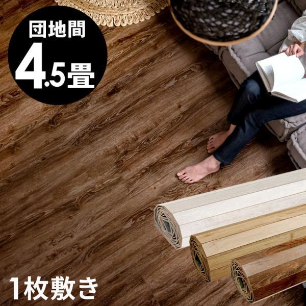 <title>ウッドカーペット 高品質新品 団地間 4.5畳 243×245cm 床材 ヴィンテージ ビンテージ フローリングカーペット DIY 簡単 敷くだけ 1梱包</title>