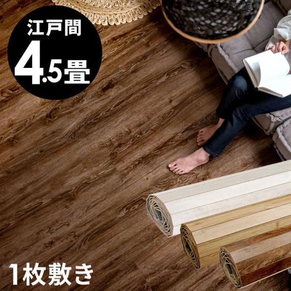 ウッドカーペット 江戸間 4.5畳 260×260cm 床材 送料無料(一部地域を除く) ヴィンテージ フローリングカーペット ビンテージ 簡単 売却 1梱包 DIY 敷くだけ