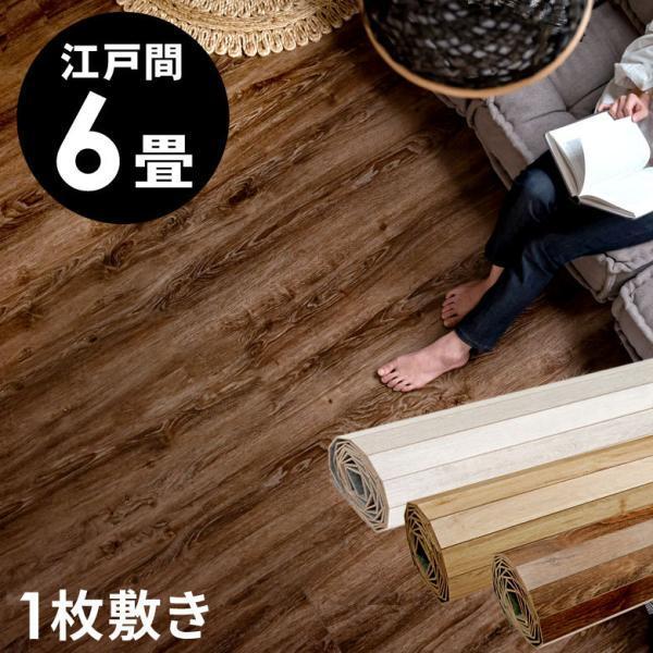 ウッドカーペット 6畳 江戸間 260×350cm ヴィンテージ ビンテージ フローリングカーペット DIY 簡単 敷くだけ 床材 1梱包|elements