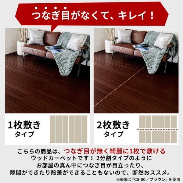 ウッドカーペット 6畳 江戸間 260×350cm ヴィンテージ ビンテージ フローリングカーペット DIY 簡単 敷くだけ 床材 1梱包|elements|02