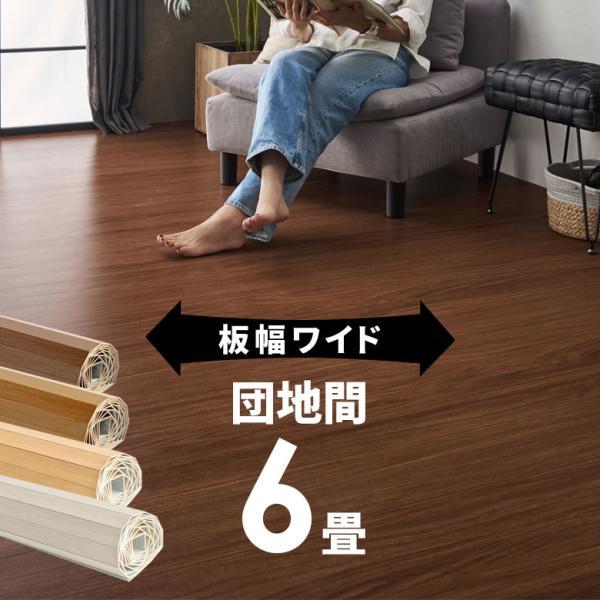 ウッドカーペット 6畳用 団地間 243×345cm フローリングカーペット DIY 簡単 敷くだけ 床材 1梱包 板幅7cm 板幅広め elements