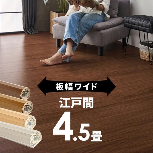 ウッドカーペット 4.5畳 江戸間 260×259cm フローリングカーペット 床材 DIY 簡単 敷くだけ 1梱包 板幅7cm 板幅広め|elements