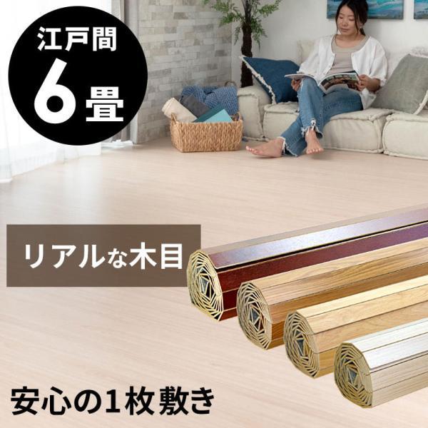 ウッドカーペット 6畳 江戸間 260×350cm フローリングカーペット 床材 DIY 簡単 敷くだけ 特殊エンボス加工 1梱包|elements