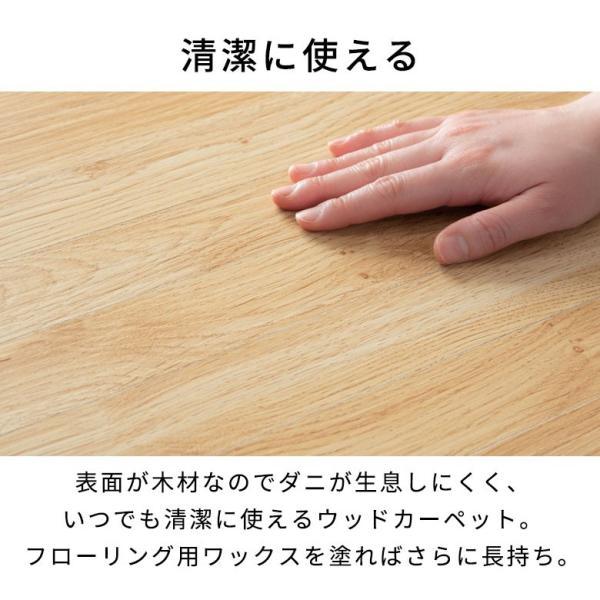 ウッドカーペット 6畳 江戸間 260×350cm フローリングカーペット 床材 DIY 簡単 敷くだけ 特殊エンボス加工 1梱包|elements|15