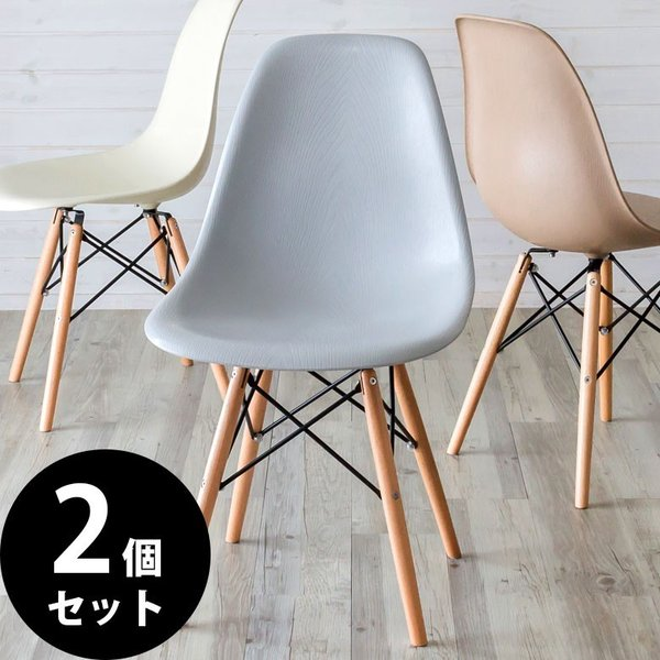 イームズチェア ペールトーン セット イームズ 購買 チェア DSW イス 椅子 木脚 白 超歓迎された 茶色 男前 西海岸 北欧 リプロダクト 水色 木製 ダイニング