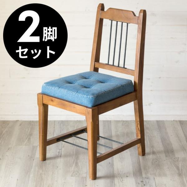 椅子 ダイニングチェア 天然木製 デニム生地 2脚セット 座面高46cm 足荷物置き 背もたれ付き 食卓いす ハイクオリティ トレンド カフェチェアー イス おしゃれ