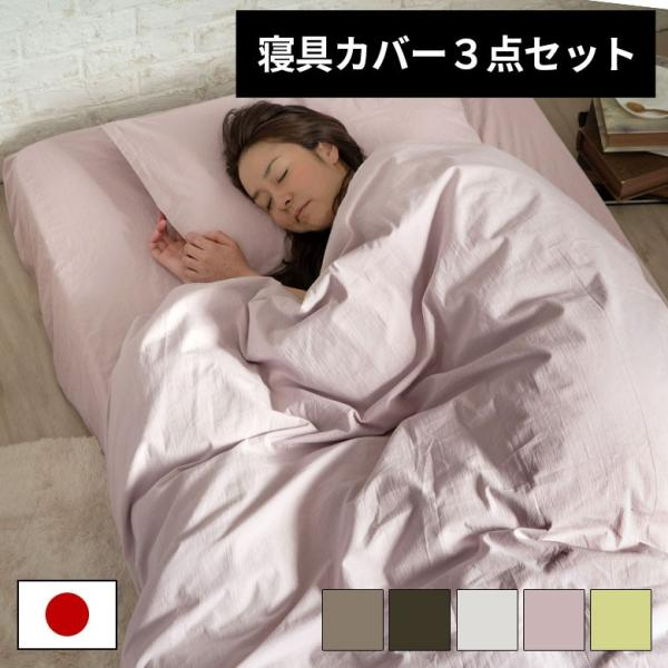 布団カバー 3点セット 日本製 綿100% 情熱セール 開店祝い シングル ベッドタイプ Sol 無地 ボックスシーツ 掛け布団カバー 5色展開 ピローケース Mane