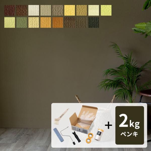 水性塗料 ペンキ 道具セット 室内 壁紙 天井 2kg 約14平米 アースカラー 塗り替え 壁 DIY 簡単 マット 部屋 店舗 おしゃれ 模様替え 屋内 STYLE DIY set-97102
