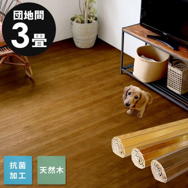 ウッドカーペット 天然木 フローリングカーペット 3畳 団地間 175×245cm 床材 DIY 簡単 敷くだけ リフォーム 1梱包|elements