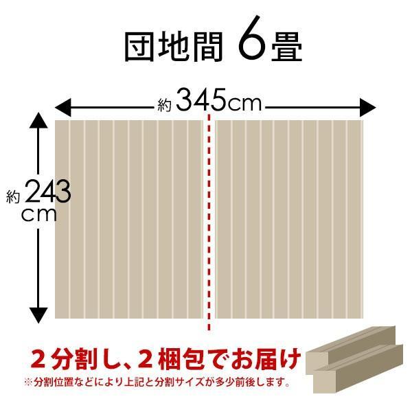 ウッドカーペット 天然木 フローリングカーペット 6畳 団地間 243×345cm 床材 DIY 簡単 敷くだけ リフォーム 2梱包|elements|02