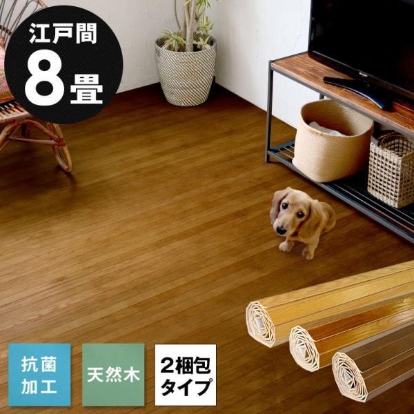 ウッドカーペット 8畳 江戸間 天然木 フローリングカーペット 350×350cm DIY 簡単 敷くだけ 床材 リフォーム 2梱包|elements
