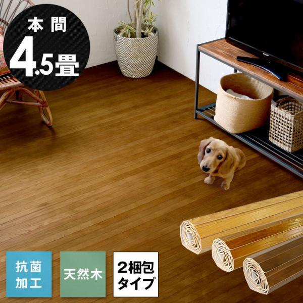 ウッドカーペット 天然木 フローリングカーペット 4.5畳 本間 285×285cm DIY 簡単 敷くだけ 床材 リフォーム 2梱包|elements