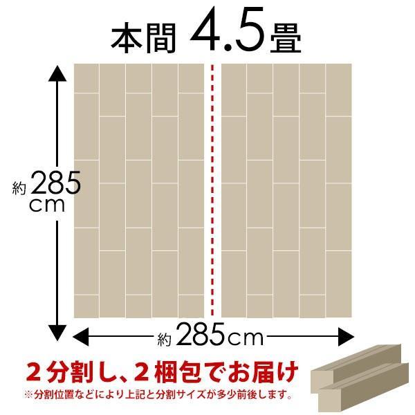 ウッドカーペット 天然木 フローリングカーペット 4.5畳 本間 285×285cm DIY 簡単 敷くだけ 床材 リフォーム 2梱包|elements|02