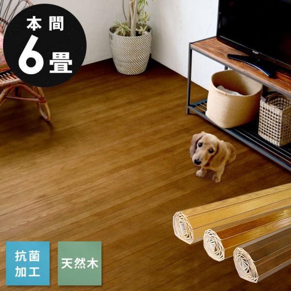 ウッドカーペット 天然木 フローリングカーペット 6畳 本間 285×380cm 床材 DIY 簡単 敷くだけ リフォーム 1梱包 開梱設置便|elements