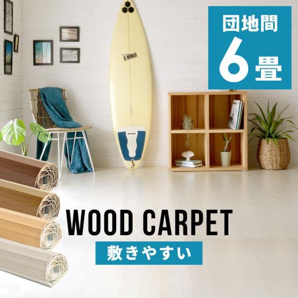 ウッドカーペット 団地間 6畳用 約243×345cm 2枚敷き 1梱包タイプ フローリングカーペット 軽量 DIY 簡単 敷くだけ 床材 elements