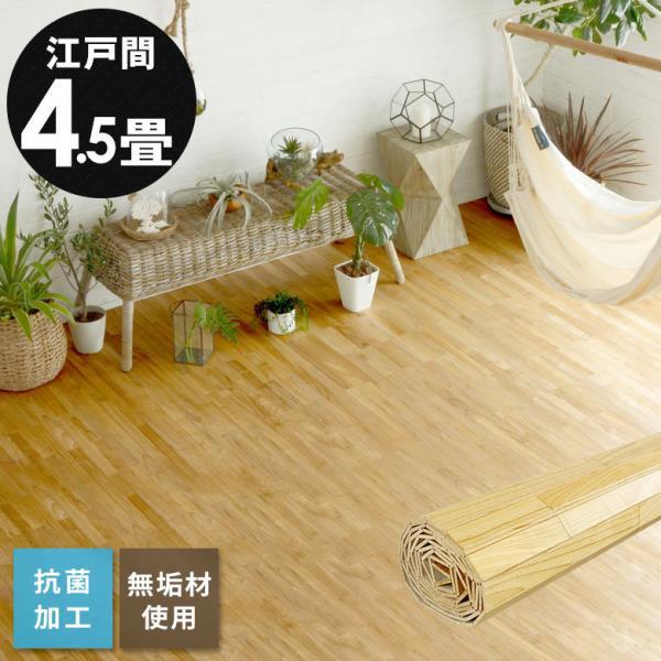 フローリングカーペット ウッドカーペット 4.5畳 江戸間 260×260cm 床材 スピード対応 全国送料無料 天然木 無垢材 フローリング 1梱包 DIY 店舗 簡単 敷くだけ