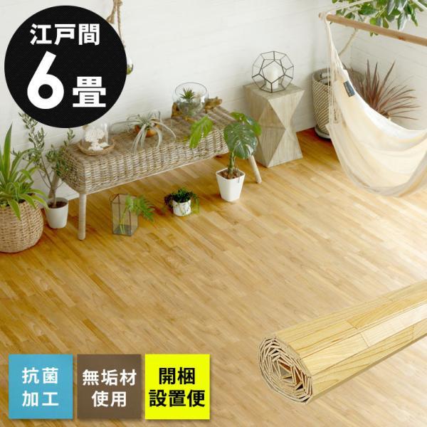 フローリングカーペット ウッドカーペット 6畳 江戸間 260×350cm 床材 天然木 無垢材 DIY 簡単 敷くだけ 1梱包 開梱設置便|elements