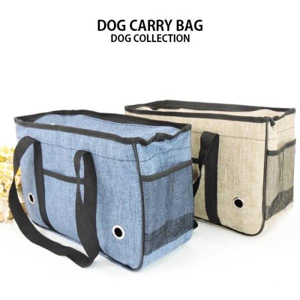 ドッグ キャリーバッグ 犬 小型犬 ペット 猫 折り畳み式 トートバッグ 送料無料