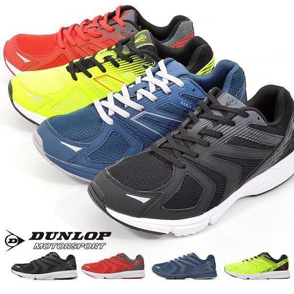 ランニングシューズ DUNLOP ダンロップ メンズ マックスランライトM216 幅広 4E 軽量 マラソン 初心者 スニーカー 靴 DM261 送料無料