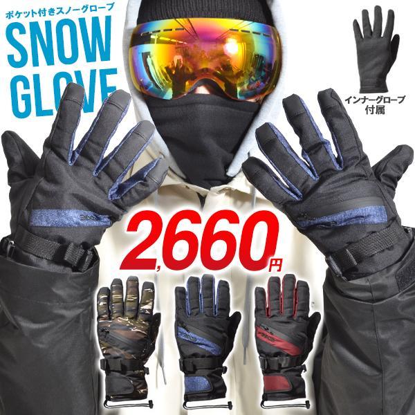 処分品 レディース 1990円 スノーボード グローブ インナーグローブ付き 手袋 止水ファスナー SNOW BOARD GLOVE スキー スノボ スノボー|elephant