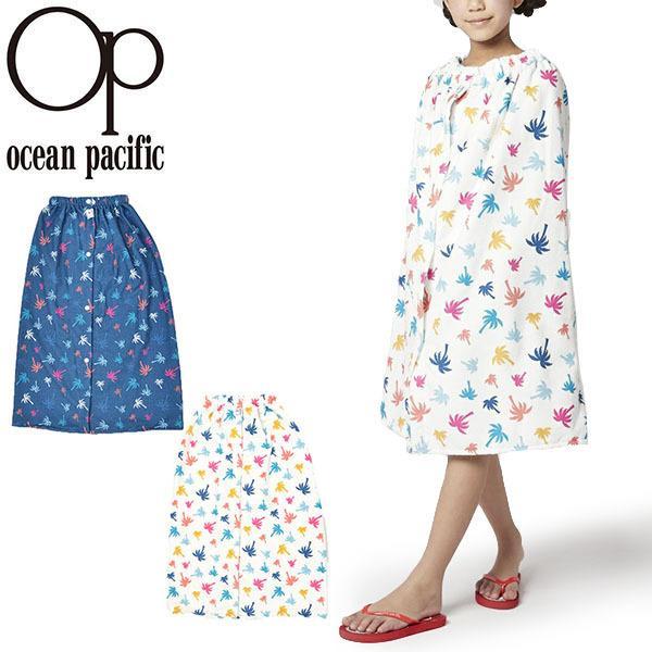 オーシャンパシフィック 巻き巻きタオル Ocean Pacific OP キッズ ジュニア 子供 ラップタオル ビーチタオル スイミング 80×100cm 569933 30%off