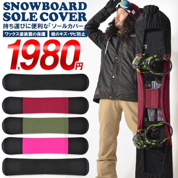 ソールカバー スノーボード ケース メンズ レディース ボードカバー 板 SNOWBOARD COVER|elephant