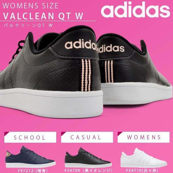 送料無料 スニーカー アディダス adidas VALCLEAN QT W レディース バルクリーン ローカット カジュアル シューズ 靴
