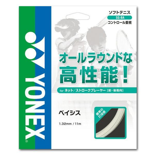 ソフトテニスガット ヨネックス YONEX ベイシス 初心者用 コントロール重視 モノフィラメント ソフトテニス用 軟式用 ストリングス SG-BA 得割20
