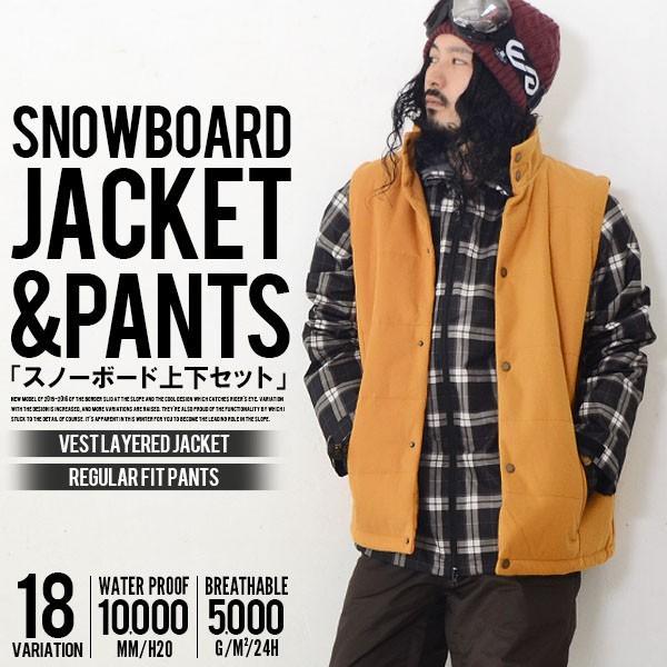 スノーボードウェア 上下 セット メンズ ベスト付き ジャケット 3Way 取外し可能 Vest Jacket スノーウエア ウエア  SNOWBOARD  上下組 2点セット|elephantsports