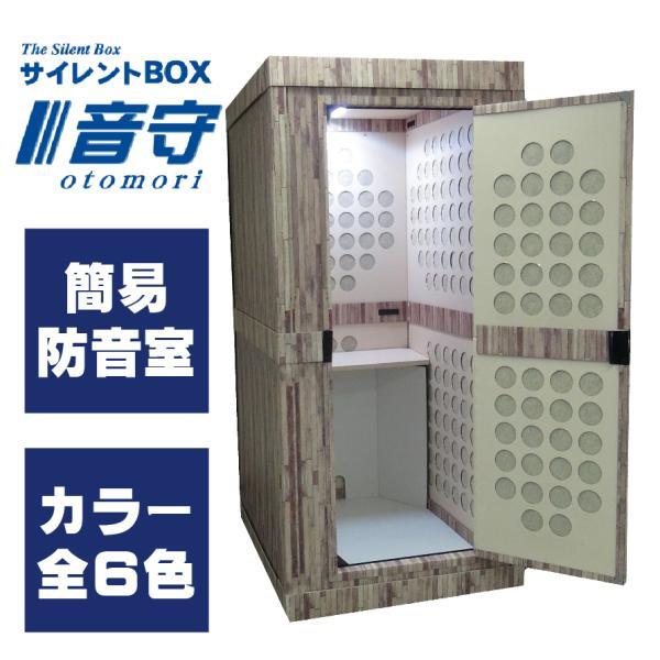 簡易防音室 テレワーク 個室「サイレントBOX音守」